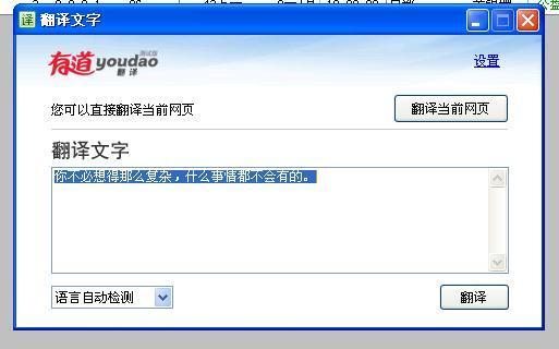 英汉互译语音翻译器_英语在线翻译发音-