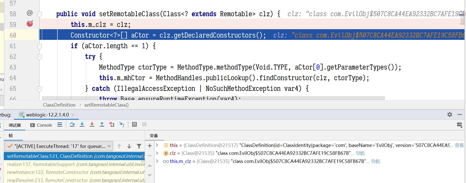Weblogic 远程命令执行漏洞(CVE-2020-14644)分析