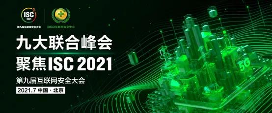 联合权威机构,ISC 2021首次同场举办九大峰会!