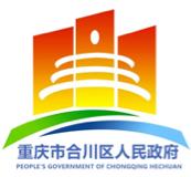 重庆合川区人民政府