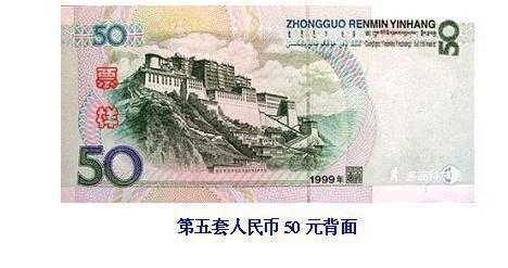50元人民币上的风景_人民币上的图案都是哪里的风景呢_360新知