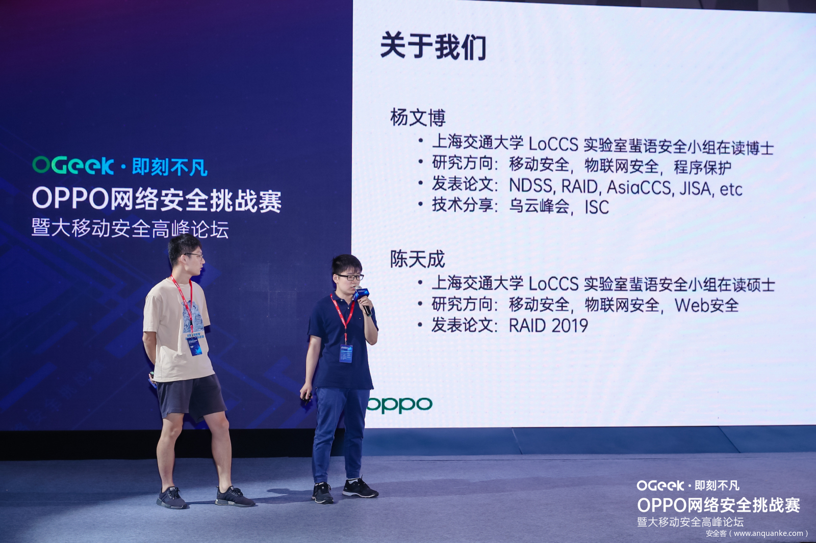 正在报道 | OPPO OGeek网络安全挑战赛