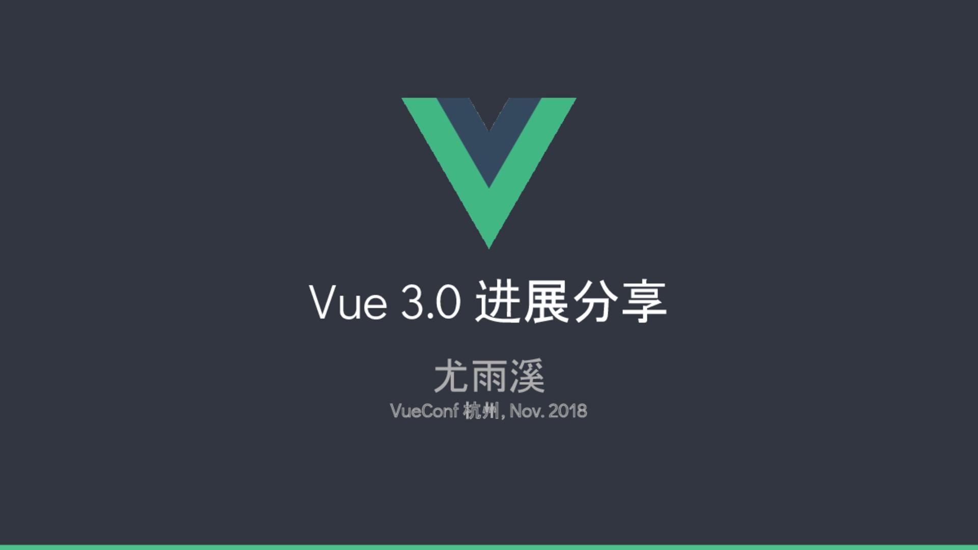 Vue3.0Updates