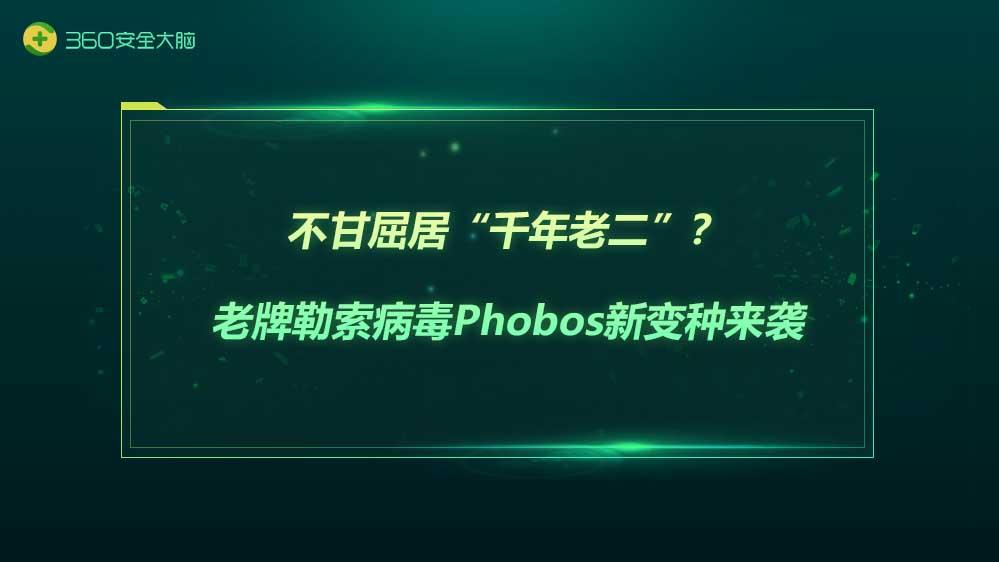 """不甘屈居""""千年老二""""?老牌勒索病毒Phobos新变种来袭"""